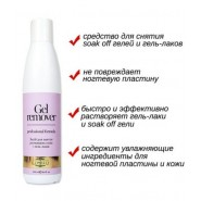Komilfo Gel Remover — средство для снятия soak off гелей и гель-лаков, 125 мл