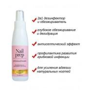 Komilfo Nail Prep — дезинфектор и обезжириватель для ногтей, 125 мл